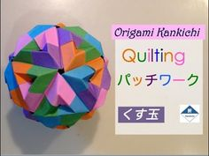 Quilting Kusudama Tutorial パッチワーク(くす玉)の作り方 - YouTube