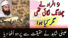 Junaid Jamshed  Jahaz K Hadse Ko Dekhne Wala