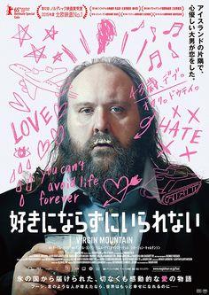 北欧映画『好きにならずにいられない』- 交際経験なし、オタク、200kgを超える巨漢の淡い恋物語の写真1