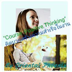"""คุณคิดมากไป?    น้อยไป? รึปล่าววว คิดยังไงล่ะ       """"Positive Thinking """" คิดบวกสร้างความสำเร็จในงาน  หลักสูตรสร้างสรรค์พัฒนาแนวคิดแบบใหม่ workshopอารมณ์ดี By Oriental Phoenix Consultant / www.ophconsultant.com  #oriental_phoenix #คิดบวก #positive_thinking  #อบรมคิดบวก #พัฒนาบุคลากร #อบรมแนวใหม่"""