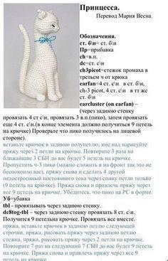 knitting or beginners Crochet Mouse, Crochet Bunny, Crochet Gifts, Crochet Animals, Crochet Dolls, Free Crochet, Crochet Dog Patterns, Amigurumi Patterns, Stuffed Toys Patterns