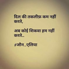 Sufi Quotes, Poetry Quotes, Hindi Quotes, Urdu Poetry, Quotations, Me Quotes, Qoutes, Heart Touching Lines, Heart Touching Shayari