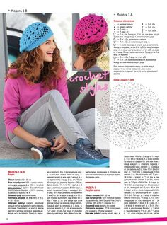 View album on Yandex. Crochet Baby Dress Pattern, Crochet Beret, Crochet Fabric, Knitted Hats, Diy Crafts Crochet, Crochet Projects, Knitting Patterns, Crochet Patterns, Cute Hats