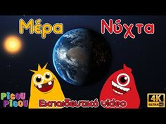 Space Classroom, Classroom Themes, 4k Hd, Day For Night, Superhero Logos, Homeschool, Children, Blog, Youtube