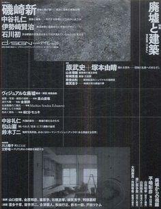 季刊d/sign 〈no.16〉 特集:廃墟と建築