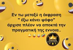 Funny Greek Quotes, Law, Humor