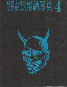 Dark Side of Typography Japanese Graphic Design, Japanese Art, Traditional Japanese, Uicideboy Wallpaper, Acid Art, Plakat Design, Images Esthétiques, Arte Obscura, Cybergoth