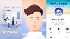 JTBC  2017 우리의 선택 Promo 2  ROLE: Storyboard / Key visual Design / Character Design / Animating  Except : ENDPAGE (QUARANTEE) / LOGO Design ( JTBC Design Center ) / SoundDesign