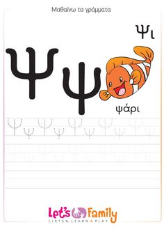 Alphabet Tracing, Greek Alphabet, Letters For Kids, Alphabet For Kids, Speech Language Therapy, Speech And Language, Learn Greek, Learn Another Language, Letter Worksheets