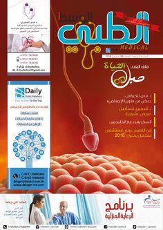 Alwasat Medical Magazine Number (39) / March 2016 العدد التاسع والثلاثين من مجلة الوسط الطبي لشهر مارس 2016.. #ديلي #العلاقات_العامة #الوسط_الطبي #البحرين #DailyPR #Bahrain #GCC #Alwasat_Medical