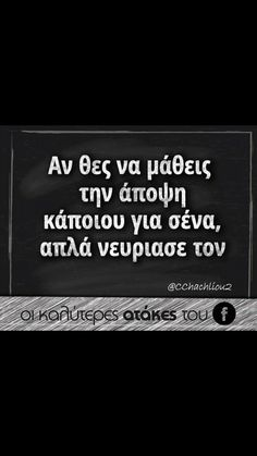 Smart Quotes, Wise Quotes, Book Quotes, Words Quotes, Wise Words, Motivational Quotes, Inspirational Quotes, Sayings, Funny Greek