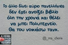 ImageFind images and videos about funny, greek quotes and greek on We Heart It - the app to get lost in what you love. Funny Greek Quotes, Funny Picture Quotes, Photo Quotes, Jokes Quotes, Sarcastic Quotes, Clever Quotes, Magic Words, Stupid Funny Memes, Funny Stories