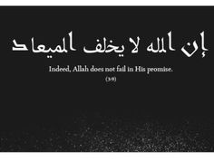 Indeed, Allah does not fail in His promise.