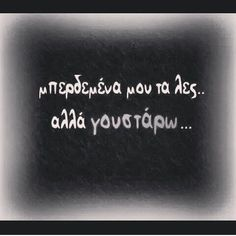 Καλώς ήρθες Παράξενε στον τόπο μου - Active Member #greek #quotes All Quotes, Greek Quotes, Best Quotes, Qoutes, Cheer Me Up, Perfection Quotes, Greek Words, Story Of My Life, Travel Quotes