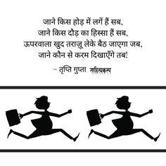 #hindipoetry #ratrace #poetry #hindipoem Indian Literature, Rat Race, Poems, Movie Posters, Movies, Films, Poetry, Film Poster, Verses