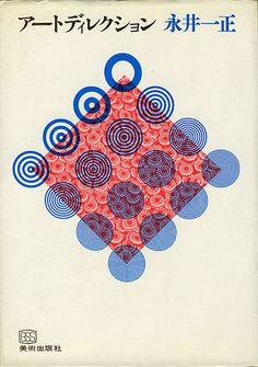 Japanese  Book Cover by Kazumasa Nagai. 1968