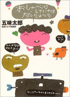 おしゃべりしていればだいじょうぶ   五味 太郎 http://www.amazon.co.jp/dp/4861010217/ref=cm_sw_r_pi_dp_lHwMvb0SSTD45