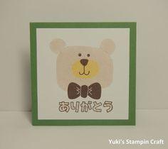 スタンピンアップ プレイフルパル・スタンプセットで、くまさんのミニ Thank You カード!父の日にも! 3x3 mini Thank You card using Playful Pals stamp set, Stampin' Up!