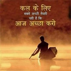 If you like reading Hindi Quotes on Life, we are going to present the latest Hindi Quotes About Life in this post. Motivational Picture Quotes, Inspirational Quotes In Hindi, Inspiring Quotes, Positive Quotes, Good Thoughts Quotes, Good Life Quotes, Best Quotes, Attitude Quotes, Chankya Quotes Hindi