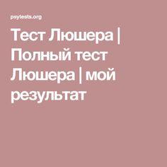 Тест Люшера | Полный тест Люшера | мой результат Self Development, Philosophy, Psychology, Coaching, Thoughts, Life, Teacher, Psicologia, Training