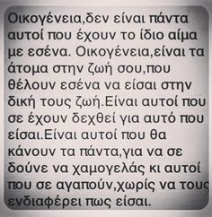 about family // greek quotes Gift Quotes, Book Quotes, Me Quotes, Funny Quotes, Poetry Quotes, General Quotes, To Infinity And Beyond, Great Words, Quotes About Strength