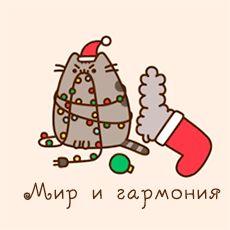 Новогодние подарки по версии кота Пушина