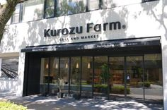Kurozu Farm cafe and marketオープン! | 黒酢、くろずは鹿児島県福山町の坂元醸造