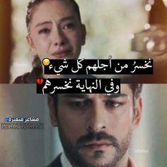 #خسارة #فراق #حب #نهاية Movie Quotes, Funny Quotes, Alphabet Tattoo Designs, Arabic Love Quotes, Photo Quotes, Woman Face, Words Quotes, Beautiful Pictures, Sadness
