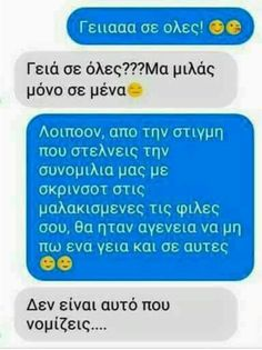 Stupid Funny Memes, Funny Facts, Funny Shit, Funny Greek Quotes, Funny Quotes, Funny Cartoons, Haha, Funny Pictures, Jokes