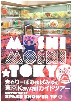 Moshi Moshi Tokyo - Kyary Pamyu Pamyu Tokyo Guide Photo Book