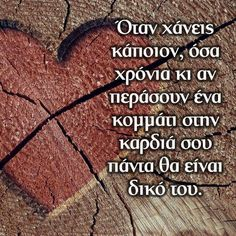 Greek Quotes, Deep Thoughts, Life Is Good, Makeup Looks, Poems, Wisdom, How To Plan, My Love, Wood Plans