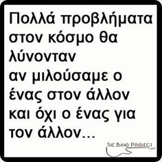 My Life Quotes, Wall Quotes, Book Quotes, Words Quotes, Wise Words, Sayings, Greek Memes, Greek Quotes, Unique Quotes
