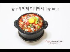 """""""순두부찌개"""" 미니어쳐 만들기 Polymerclay (fimo) - Korean Food """"soft tofu stew """" Miniature - YouTube"""