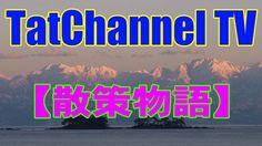 """【散策物語】 TatChannel TV 「チャンネル紹介動画」 """"Information Movie"""""""