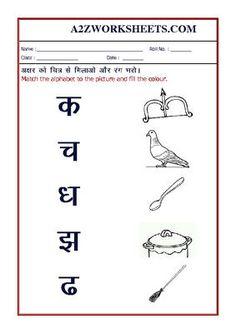 Worksheets of Hindi Practice sheet-Hindi-Language English Worksheets For Kindergarten, 1st Grade Worksheets, Kindergarten Math Worksheets, School Worksheets, Writing Worksheets, Alphabet Worksheets, Nursery Worksheets, Matching Worksheets, Science Worksheets