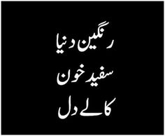 Funny urdu quotes in english words quotes poetry and quotation funny urdu quotes in english words . funny urdu quotes in english words Urdu Funny Poetry, Poetry Quotes In Urdu, Best Urdu Poetry Images, Urdu Poetry Romantic, Love Poetry Urdu, My Poetry, Urdu Quotes, Islamic Quotes, Wisdom Quotes