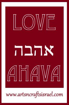 Hebrew Word For Love A Ha Vah Www Artsncraftsisrael Com