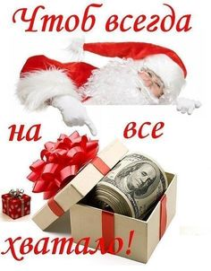 VK is the largest European social network with more than 100 million active users. White Christmas, Merry Christmas, Art Deco Cards, Russian Humor, Year Of The Rat, Happy New Year 2020, Funny Pictures, London, Holidays