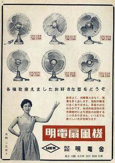 昭和31年 明電舎の扇風機