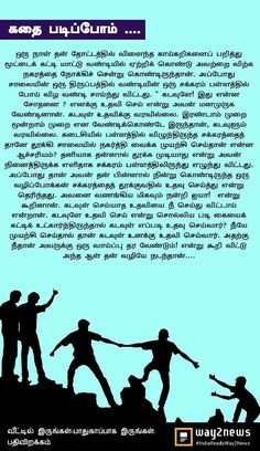 Stories For Kids, Short Stories, Tamil Stories, Tamil Love Quotes, Moral Stories, Good Morning Messages, Morals, Best Quotes, Lord Krishna