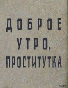 Russian Quotes, Russian Memes, Poem Quotes, Life Quotes, Stupid Memes, Funny Memes, Happy Memes, Pop Art Wallpaper, Love Memes