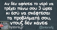 .v Funny Images With Quotes, Funny Greek Quotes, All Quotes, Sarcastic Quotes, Funny Photos, Best Quotes, Funny Statuses, Funny Memes, Jokes