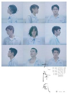 Watch Winds Of September Episode 2 English Subbed Full HD Online for Free Graphic Design Typography, Graphic Design Art, Print Design, Cinema Posters, Movie Posters, Type Illustration, Album Design, Cd Cover, Great Photos