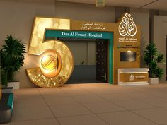 Dar Al Fouad Hospital Event on Behance Exhibition Stall, Exhibition Stand Design, Entrance Design, Gate Design, Concert Stage Design, Corporate Event Design, Sign Board Design, Stage Set Design, Event Signage