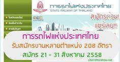 การรถไฟแห่งประเทศไทย รับสมัครงานหลายตำแหน่ง 208 อัตรา