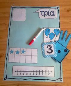 Ιστορίες μιας τάξης: Μαθαίνω τους αριθμούς ως το 10 (κεφάλαια 5,6,10,11 Α' τάξη)