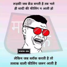 Ideas Funny Hindi Jokes Texts For 2019 Super Funny Memes, Best Funny Jokes, Good Jokes, Hilarious Memes, Fun Jokes, Funny Texts, Funny Quotes In Hindi, Jokes In Hindi, Famous Quotes
