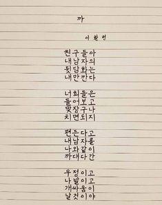 이환천 시 모음 센스 오졌다리~ : 네이버 블로그 Korean Language, Interesting Quotes, Wise Quotes, Trivia, Cool Words, Poems, Wisdom, Lettering, Writing