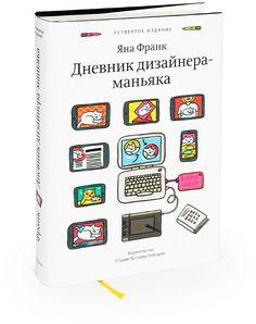 Четвертое издание «Дневника дизайнера-маньяка» выходит вобновленном макете иновой суперобложке.