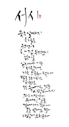 calligraphy_서시_윤동주